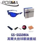 POSMA 高爾夫撿球眼鏡套組 GS-SGG080A