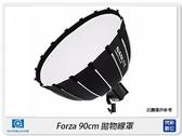 Nanguang 南冠 Forza 90CM 保榮卡口 拋物線罩 柔光罩 十六角柔光箱 深口(公司貨)