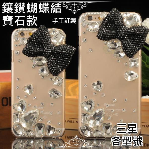 三星 Note9 A8Start A6+ S9 Plus A8+2018 Note8 J6 J2 Pro 鑲鑽蝴蝶結 寶石款 手機殼 水鑽殼 訂製