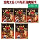 ☆燒肉工房 【4包特價580元】 100...