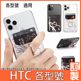 HTC Desire21 20 pro U20 5G U19e U12+ life 19s 19+ 大理石指環 透明軟殼 手機殼 保護殼