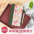 珠友網購限定 SC-04801 48K ...