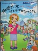 【書寶二手書T8/兒童文學_EQ4】希拉蕊‧柯林頓的成長故事_青飛工作室