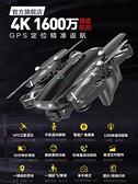4K四軸飛行器遙控飛機小型玩具航模