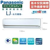 Panasonic國際 10-12坪 一對一冷暖變頻冷氣(CS-LJ63BA2/CU-LJ63BHA2)含基本安裝