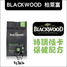 BLACKWOOD柏萊富〔特調低卡犬保健配方,15磅,美國製〕