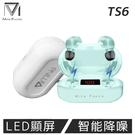 【94號鋪】TS6 顯屏智能降噪真無線 (2色)
