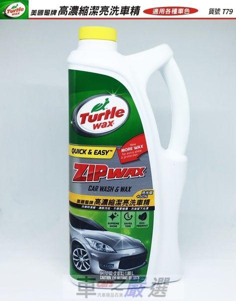 車之嚴選 cars_go 汽車用品【T79】美國龜牌Turtle Wax 高濃縮潔亮洗車精 1.89公升 亮光蠟+50% 全車色適用