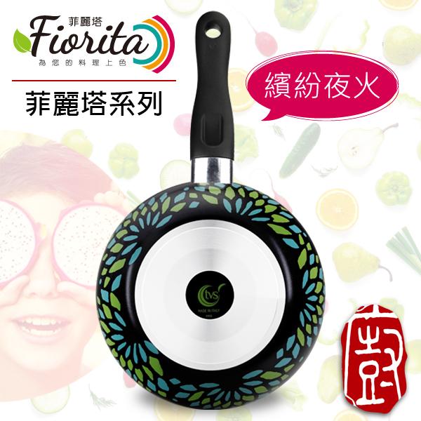 『義廚寶』菲麗塔系列_20cm小湯鍋 [FD82繽紛夜火]~為您的料理上色【單鍋】