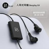 領200元再折 ↘結帳現折 B&O PLAY Beopla E4 入耳式耳機  iPHONE耳機孔可用 降噪 公司貨
