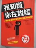 【書寶二手書T9/心理_HTG】我知道你在說謊_莉莉安‧格拉斯,  王欣欣