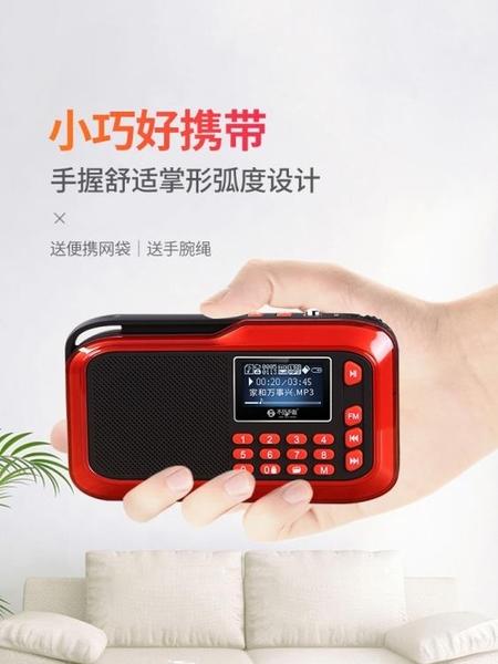 不見不散H1新款老年人收音機老人小型戲曲音樂播放器便攜式念佛機廣播隨身聽小音箱唱戲 免運