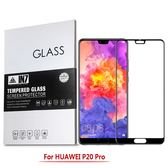 【默肯國際】IN7 HUAWEI P20 Pro (6.1吋) 高透光3D全滿版9H鋼化玻璃保護貼 疏油疏水 鋼化膜