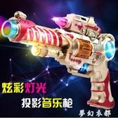 兒童電動槍玩具發聲發光投影音樂仿真手槍3-6歲男孩益智禮物 夢幻衣都