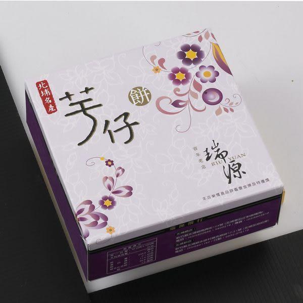 《瑞源餅店》新竹北埔名產伴手禮 【 芋仔餅 】8入/盒 (葷)