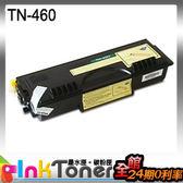 BROTHER TN-460相容碳粉匣(黑色)一支【適用】BROTHER MFC-4100/4750/5750/8300/850