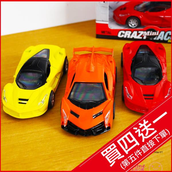 《最後1個》酷帥 跑車 合金迴力車 兒童 玩具 小汽車 模型車 玩具車 D61049
