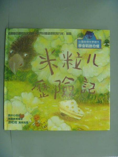 【書寶二手書T2/少年童書_QJN】米粒ㄦ歷險記_閔小玲