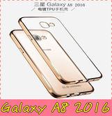 【萌萌噠】三星 Galaxy A8 2016版 A810 還原真機之美 電鍍邊框透明軟殼 超薄全包防摔款 手機殼