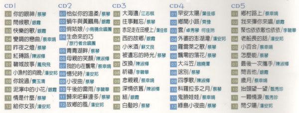 校園民謠風全紀錄 CD 10片裝 (音樂影片購)