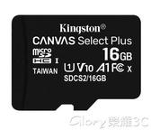 記憶卡16g內存卡100MB/s讀取高速行車記錄儀tf卡16g手機內存卡 榮耀3C