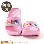 女童鞋 台灣製碰碰狐卡通授權正版輕量拖鞋 魔法Baby