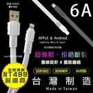 拒絕斷裂 6A急速扁線【HPower】安卓 Micro 三星 SONY HTC 小米 華為華碩OPPO 手機充電 傳輸線