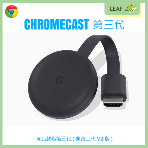 現貨 Google Chromecast 3 第三代 電視棒 媒體串流播放器 IOS / Android / HDMI Streaming Media Player