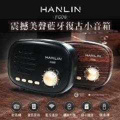 HANLIN-FG08 震撼美聲藍牙復古小音箱 復古音響 藍芽喇叭 強強滾
