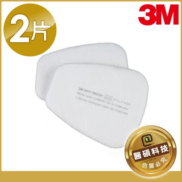 【醫碩科技】3M-5N11濾棉,微細粉塵濾棉,用於3M 6200/6800系列防毒面具,需搭配濾蓋使用2片入