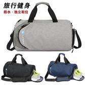 運動健身包男防水訓練包女行李袋干濕分離大容量單肩手提旅行背包 LI2952『伊人雅舍』