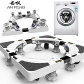 降價兩天 洗衣機底座洗衣機支架萬向輪托架通用洗衣機置物架墊高調節移動