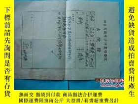 二手書博民逛書店湖北省國營沙洋農場醫院出院證罕見1956年14625 出版195