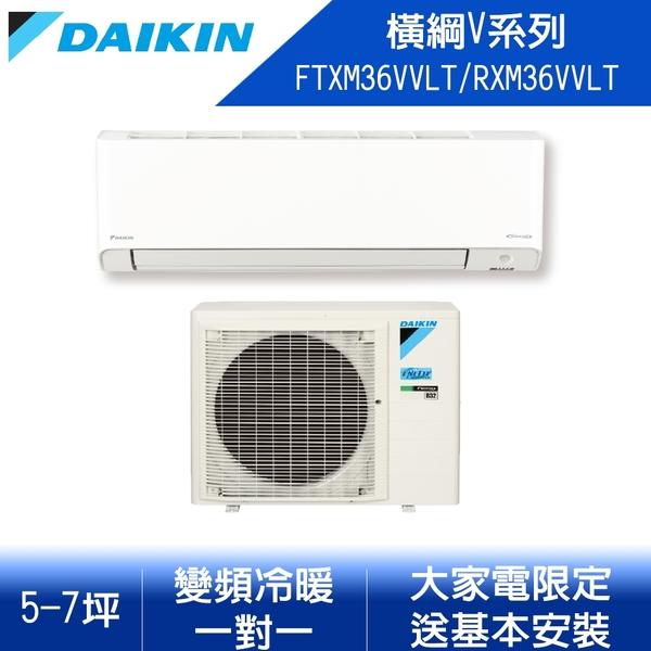 【DAIKIN 大金】橫綱V系列4-6坪R32變頻分離式冷暖冷氣 RXM36VVLT/FTXM36VVLT