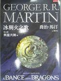 【書寶二手書T1/一般小說_LCO】冰與火之歌V-與龍共舞(中冊)_喬治‧馬汀