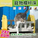 【 培菓平價寵物網 】IBIYAYA 依比呀呀》FF1204寵物欄杆床(送尿布5片)