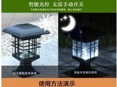 太陽能柱頭燈 戶外防水裝飾圍墻燈家用庭院柱頭草坪燈歐式墻頭燈QM 藍嵐