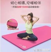 瑜伽墊 奧義瑜伽墊加厚15MM加長愈加防滑健身墊子加寬無味運動健身瑜珈墊 繽紛創意家居YXS