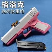 拋殼格洛克手動上膛可發射軟彈男孩玩具槍少女粉仿真吃雞模型手槍