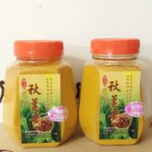 御品珍 秋薑黃(紅薑黃) 300克 四罐一組(南化農會)SGS合格  免運費