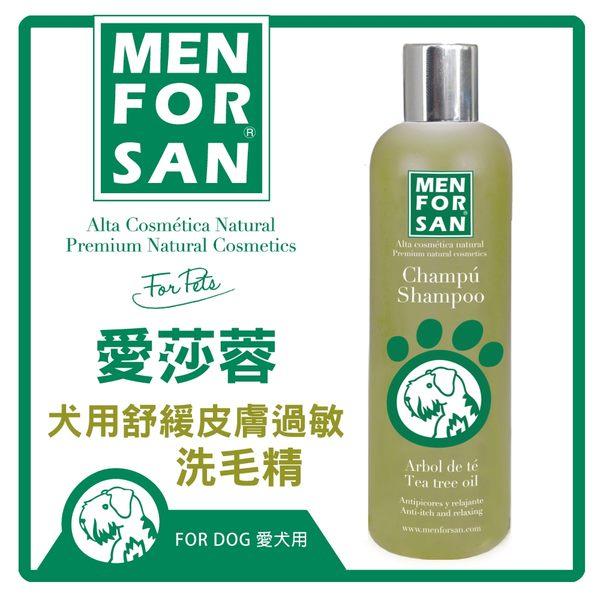 【愛莎蓉】犬用舒緩皮膚過敏洗毛精-茶樹香300ml (J001A16)