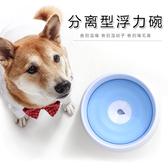 狗狗喝水器狗盆不濕嘴貓狗防濺水大容量浮力狗碗【步行者戶外生活館】