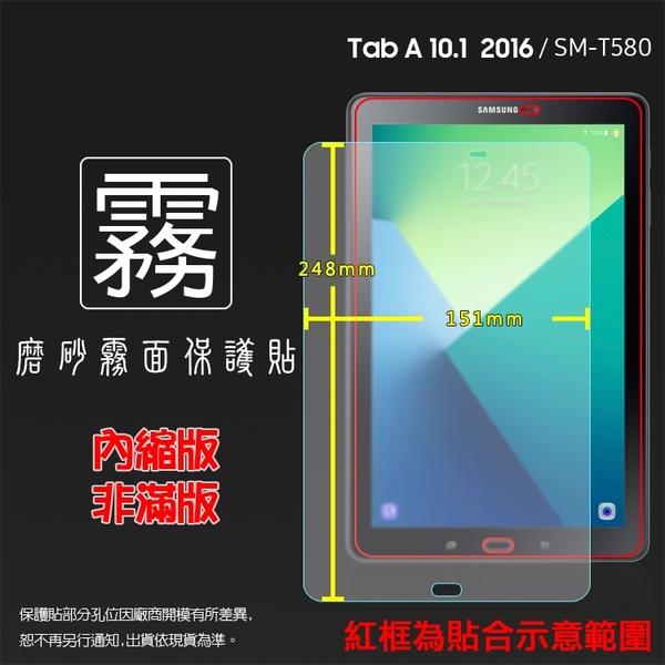 ◇霧面螢幕保護貼 Samsung 三星 Galaxy Tab A 10.1 (2016) P580 T580 T585 平板保護貼 霧貼 防指紋 保護膜