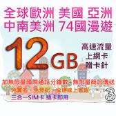 英國Three發行 台灣現貨 免運 歐洲上網 美國 澳洲 法國 英國 德國