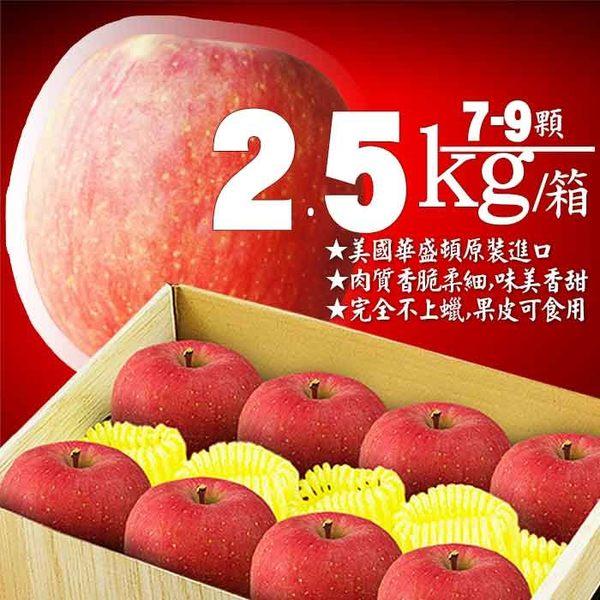 【屏聚美食】特大美國華盛頓富士蘋果1盒(2.5kg/禮盒/7-9顆) 第2件以上每件↘646元