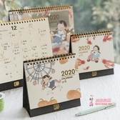 桌曆 麻球童話鎮創意2020年台歷學生桌面卡通擺件可愛日歷本