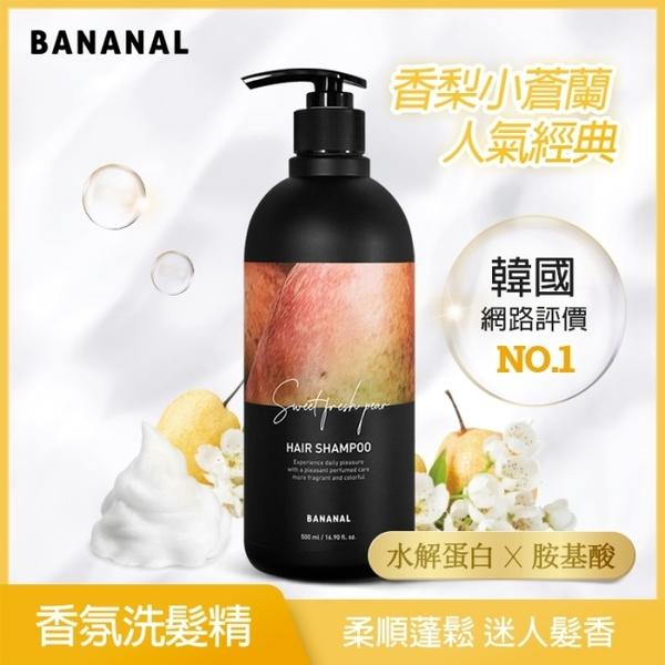韓國BANANAL胺基酸香氛洗髮精-香梨小蒼蘭500ml