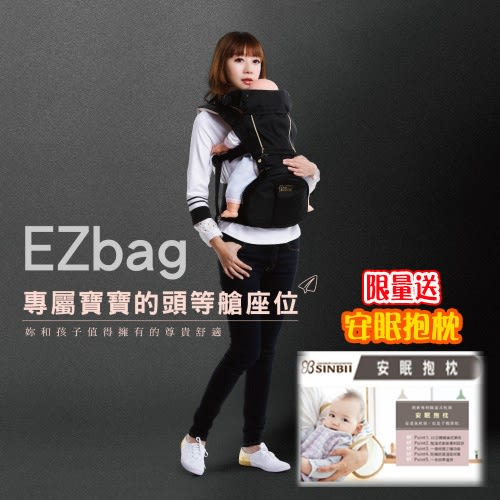 【加送.安眠抱枕】EZbag 2.0 Plus 全階段嬰兒背帶-黑曜金(揹巾/背巾/揹帶)