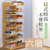 【團購world】 免運 多件優惠 日式時尚六層木質鞋架鞋櫃 鞋類收納 收納鞋架 鞋櫃