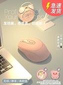 鼠標靜音男女生可愛可充電式游戲辦公適用小米mac蘋果華為戴爾 極簡雜貨